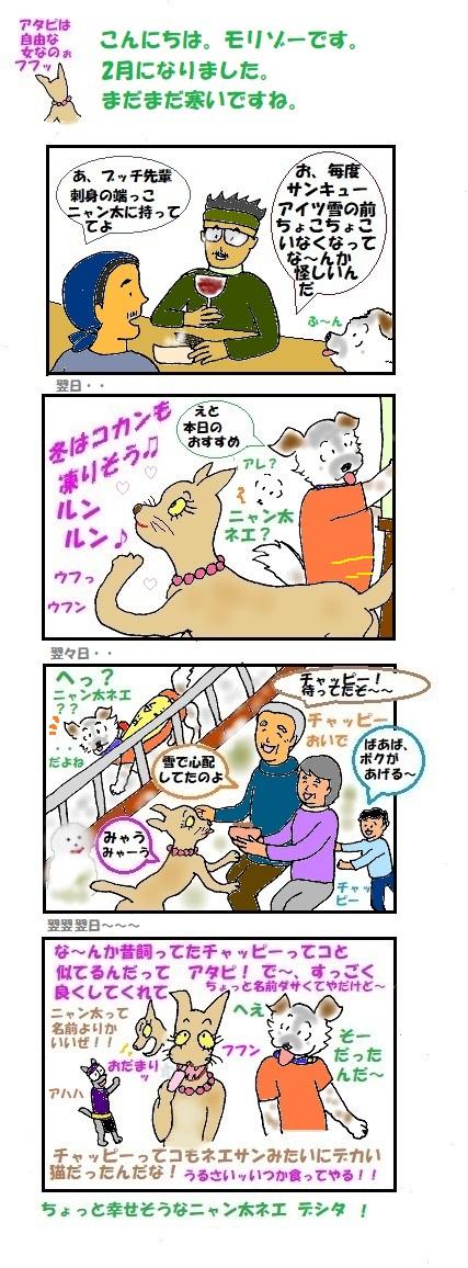 モリゾーちん254 ニャニャニャン太