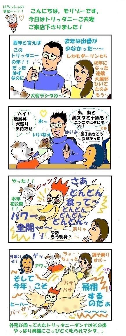 モリゾーちん255 トリッ鶏―!