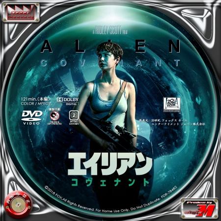 ALIEN-CV-DL1