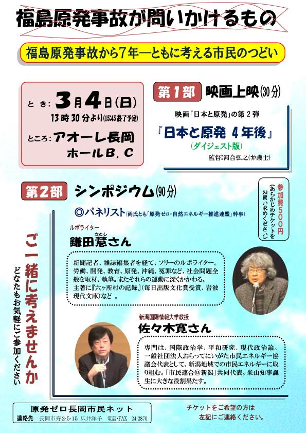 福島原発事故から7年・市民のつどいチラシ