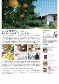 JF_B5chirashiURA_RGB350 (1)