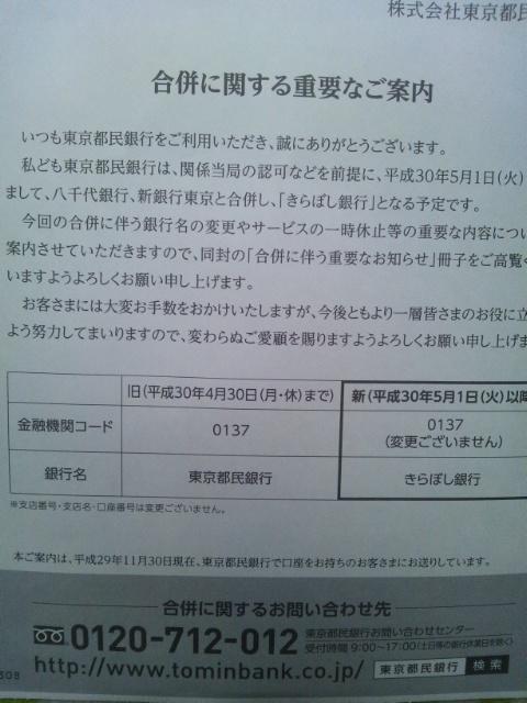 きらぼし銀行(東京都民銀行・八千代銀行・新銀行東京)の給与口座情報変更の対応のお願い