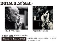 2018.03.03 Live at 梅田Joke