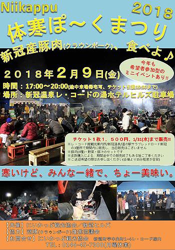 20180112_体寒ぽ~くまつりポスター