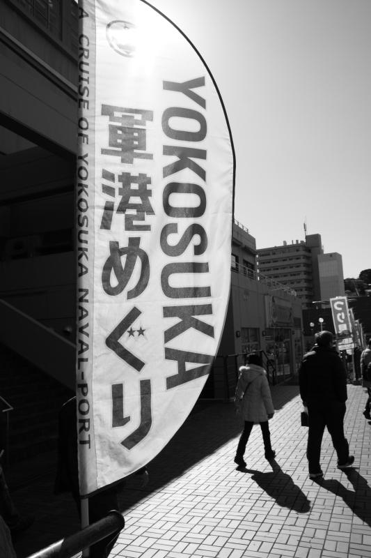 横須賀軍港巡り - 161