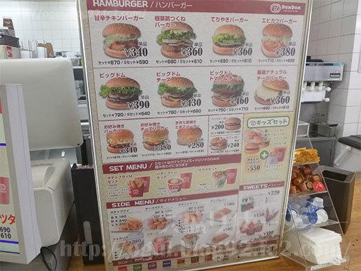 ドムドムハンバーガーのメニュー008