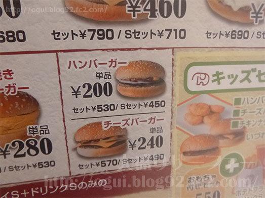 ドムドムハンバーガー200円009