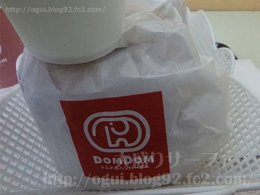 ドムドムバーガーと白い紙コップ013