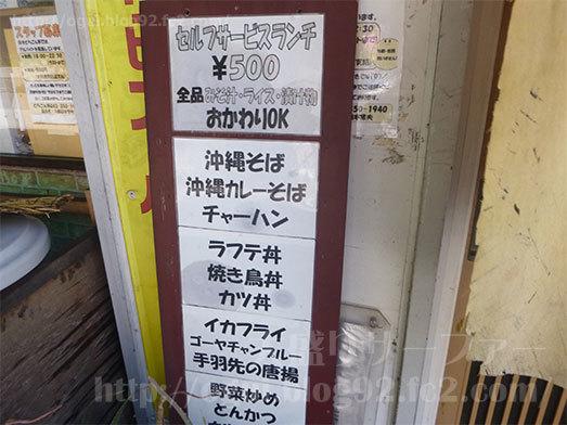 セルフサービスランチ500円070