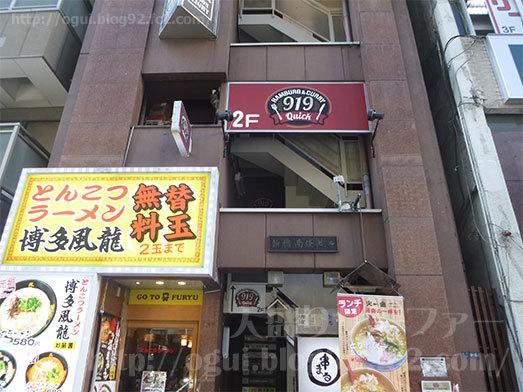 ハンバーグ919新橋駅SL広場前店003