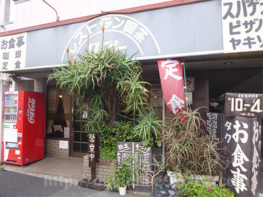 デカ盛りレストラン喫茶タクト076
