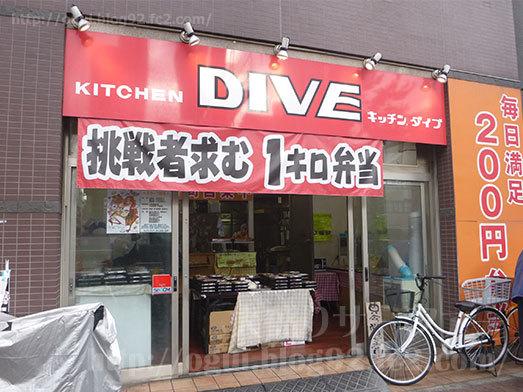 200円弁当キッチンダイブ053