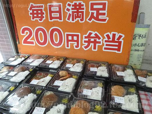 毎日満足200円弁当054