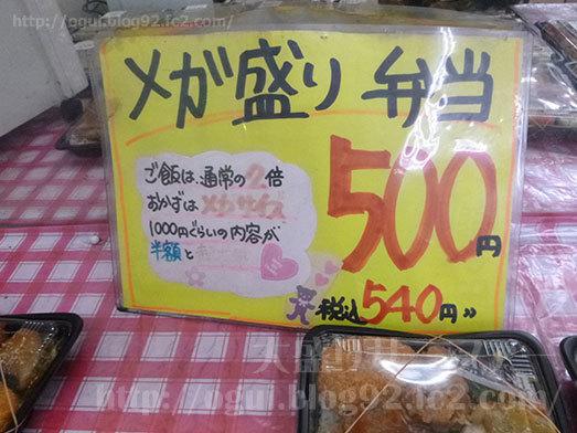 メガ盛り弁当お値段500円057