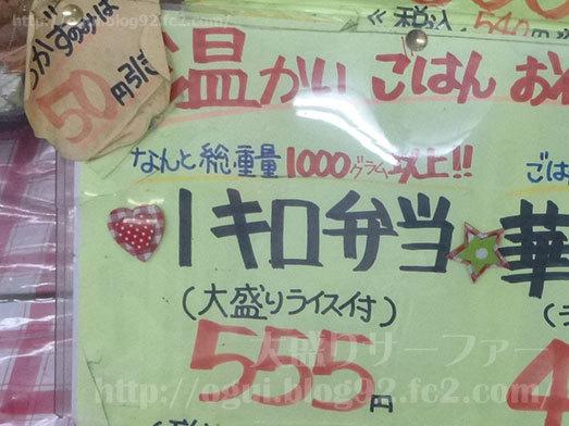 1キロ弁当大盛りライス付555円060