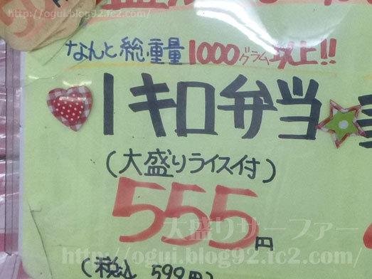 1キロ弁当555円069