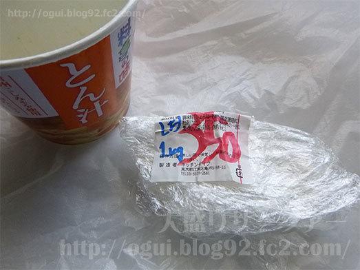 1キロおにぎりを完食076