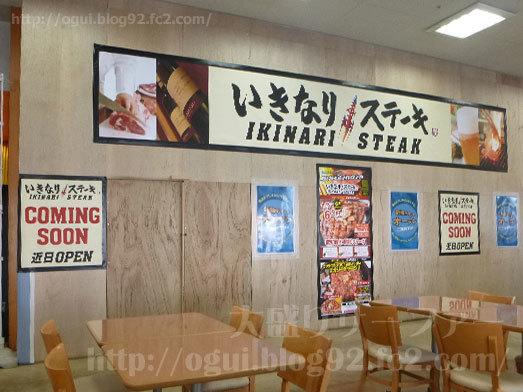 いきなりステーキが近日オープン006