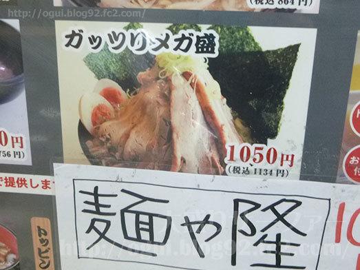 ガッツリメガ盛り1050円009