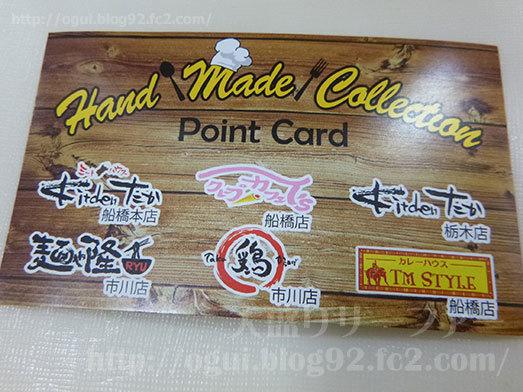 麺や隆のポイントカード022