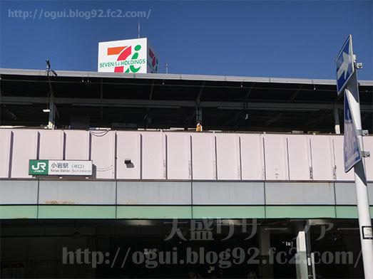 JR総武線小岩駅周辺でランチ021
