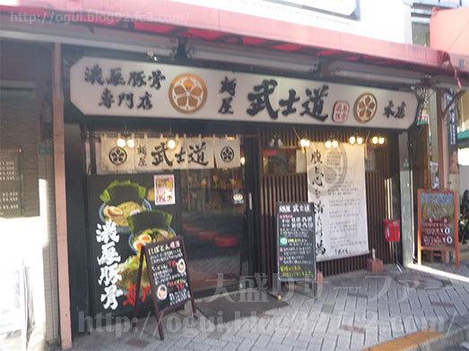 麺屋武士道小岩本店に再訪022