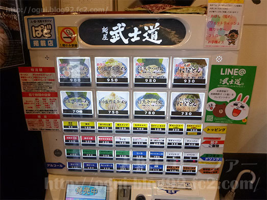 麺屋武士道の券売機で食券購入<br />023