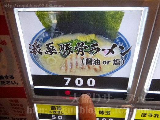 基本メニューの濃厚豚骨ラーメン024