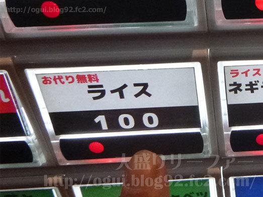 お替り無料のライスのボタン025