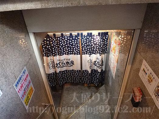地下1階のさくら水産東銀座店064