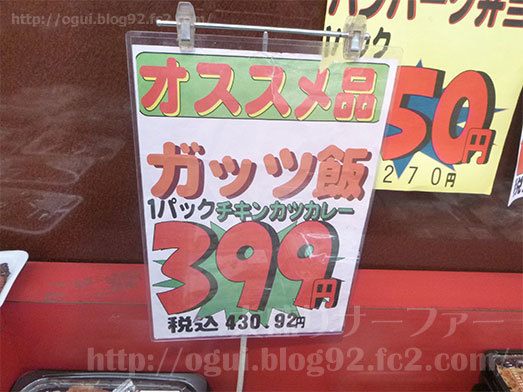 おススメ品のガッツ飯399円059
