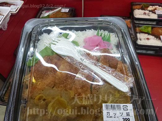 1キロ近い重量級のガッツ飯061
