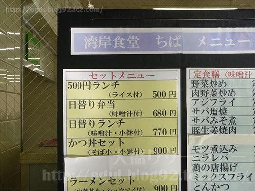 時間限定・数量限定の500円ランチ055