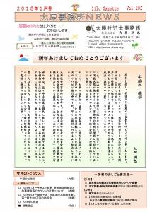 事務所ニュース18/1月号-001