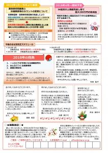 事務所ニュース18/1月号-002