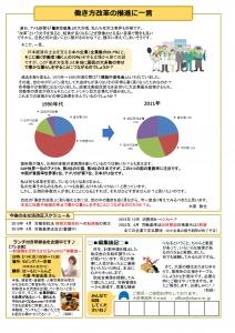 事務所ニュース18/2月号-002