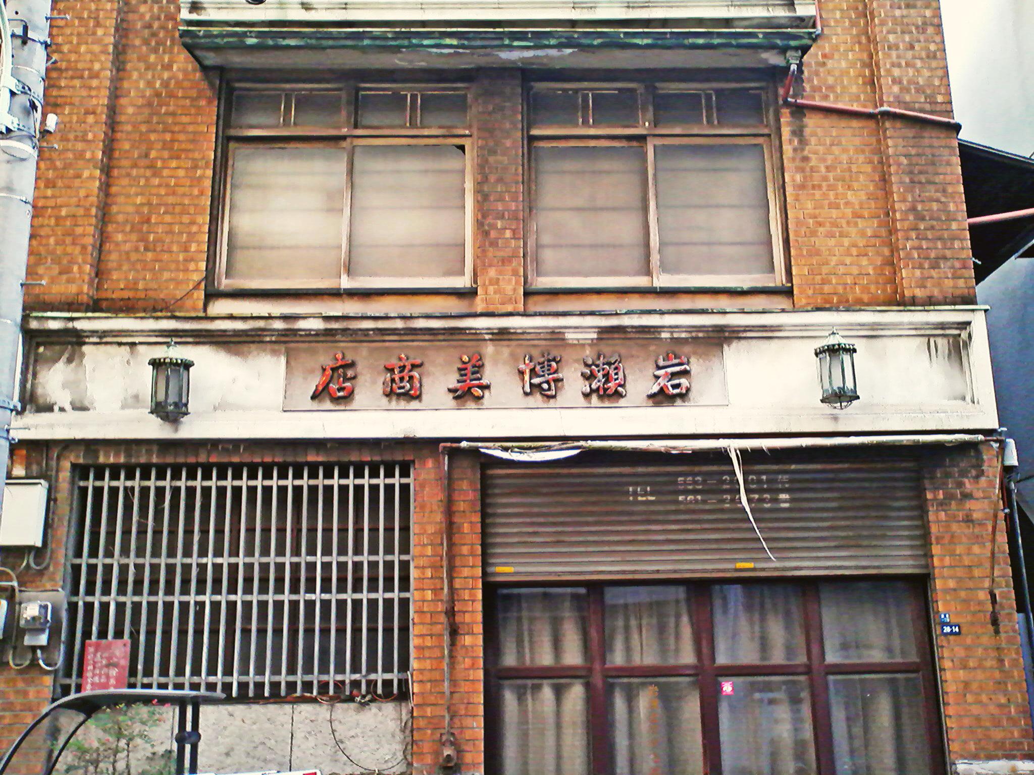 岩瀬博美商店