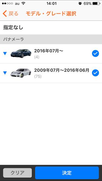 PorscheポルシェPanamera_Carsensor_201712update
