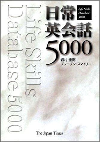 日常英会話5000