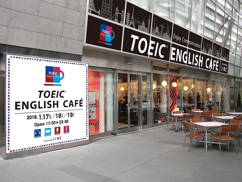 TOEIC CAFE