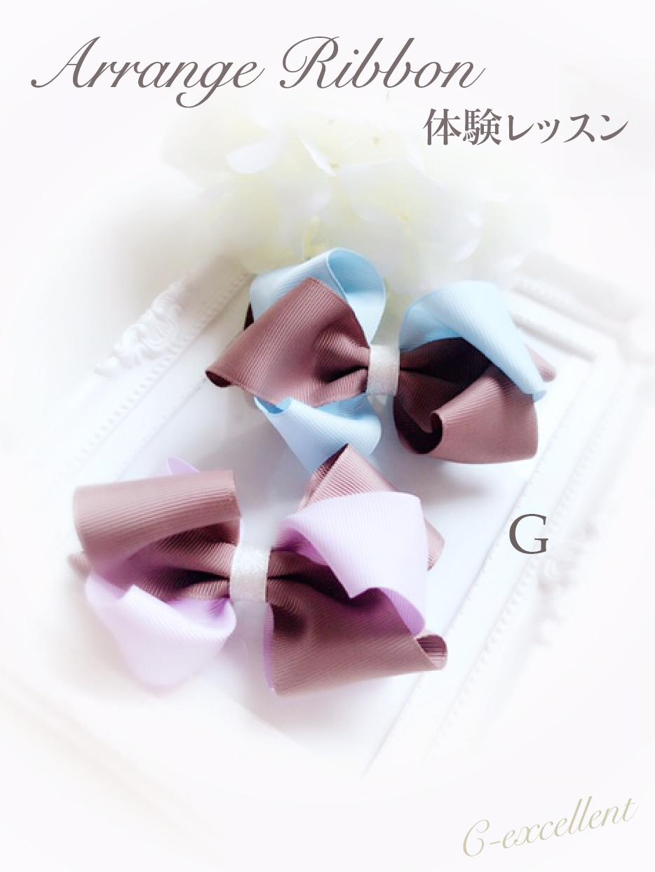 G体験 ブログ版
