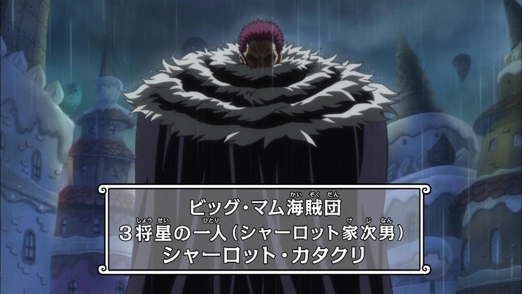 ワンピース アニメ カタクリ