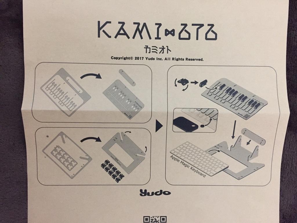 yudo KAMI-OTO