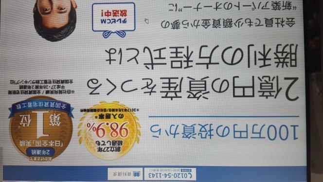 シノケン広告2