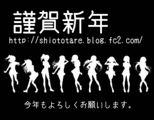 2018ブログ年賀(ラブライブ)