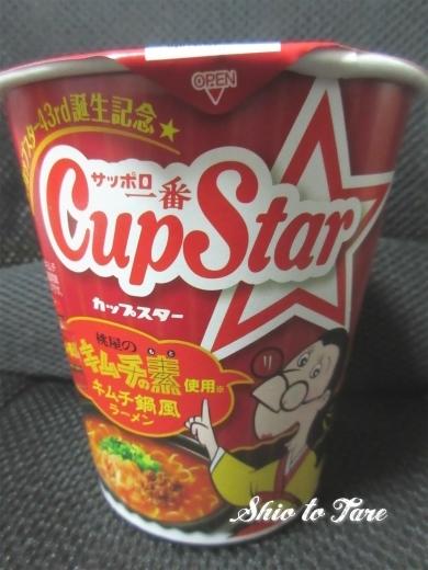 IMG_6655_20180122_サッポロ一番 カップスター 桃屋のキムチの素使用 キムチ鍋風ラーメン