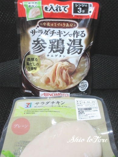 IMG_6702_20180201_サラダチキンで作る参鶏湯