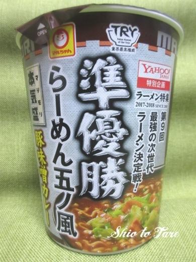 IMG_6781_20180224_ラーメン五ノ風豚味噌カレー