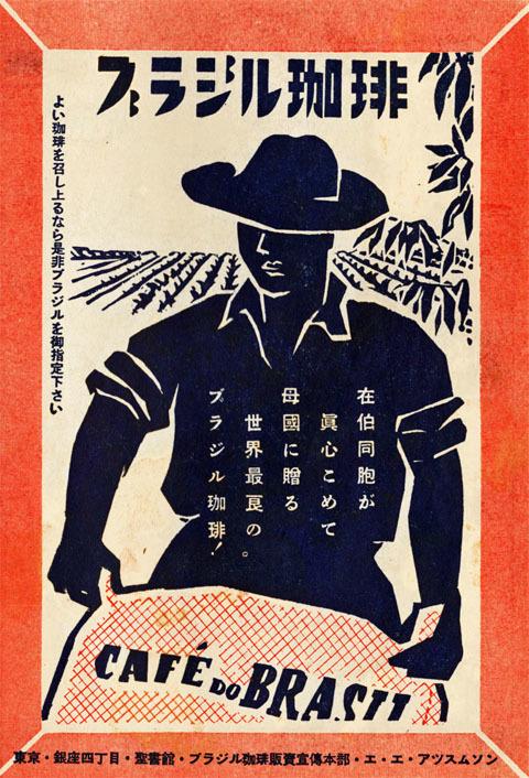 ブラジル珈琲1938jun