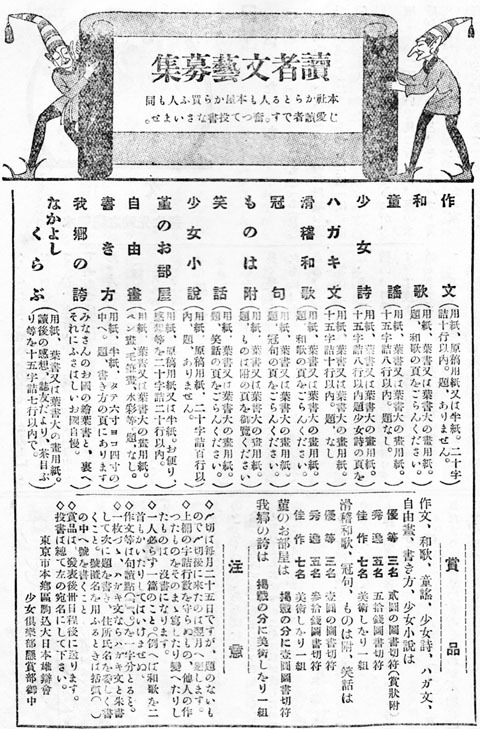讀者文藝募集1927jan
